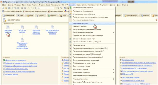 Начисление декретных в 1с 8.2 бухгалтерия регистрация ип в московской области под ключ