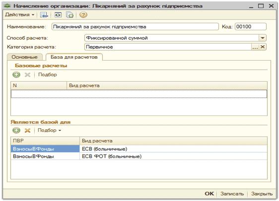 Переходящий больничный в 1с 8.2 настройка ms sql server 2005 для 1с 7.7